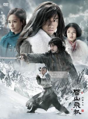 雪山飛狐BOX2デ..