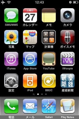 iPhone20090627