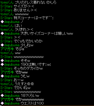 ぽにょさん(tomoくん)