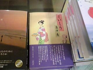 koishiriImage116.jpg