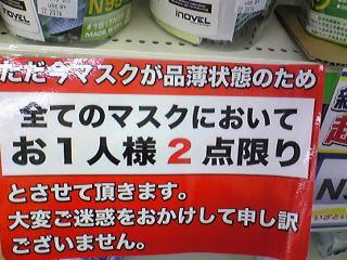 maskImage270.jpg