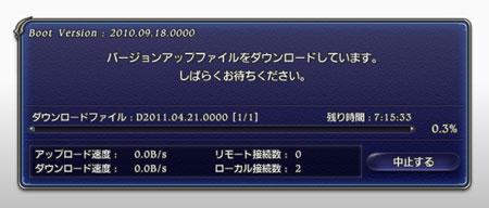 2011_04_26ダウンロードおそ