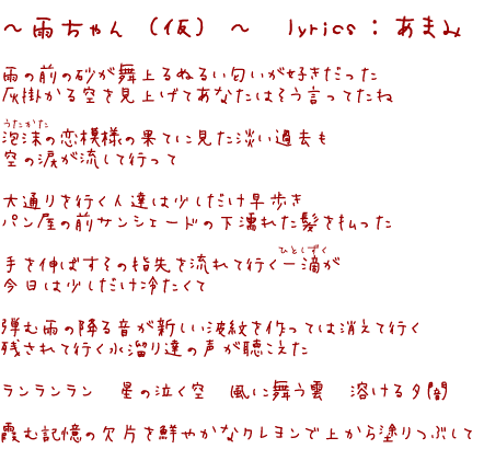 雨ちゃん(仮)