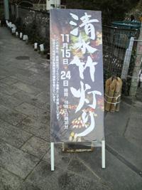08ogi-kiyomizu-tourou18.jpg