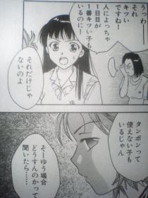 jyisikousei1-24.jpg