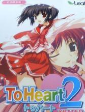 toheart2-1.jpg