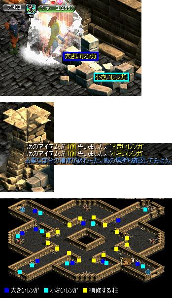 タワー補修2