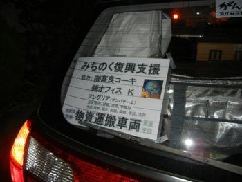 michinoku9th-0714-007.jpg