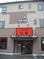 中華料理・広東