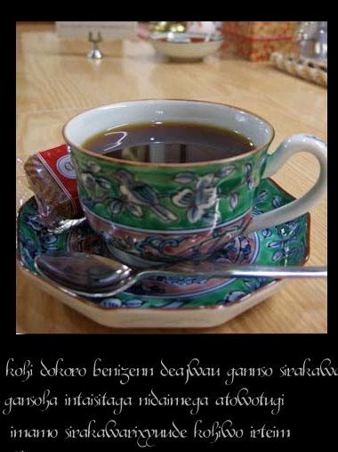 べに善 コーヒー