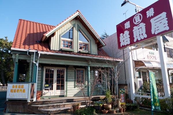 浜松 焙煎屋 店の外観