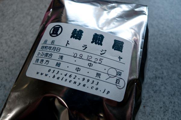 浜松 焙煎屋 珈琲豆袋