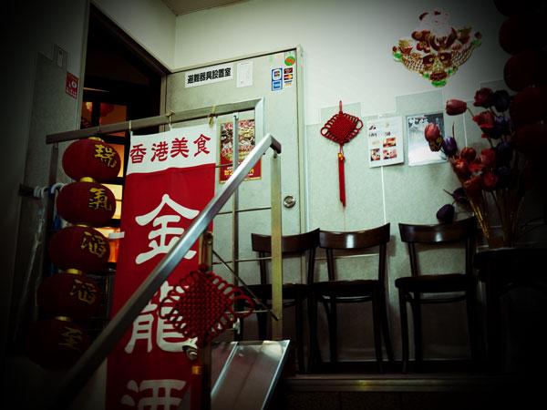 香港金龍酒家