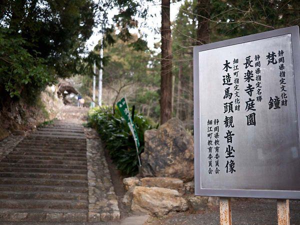 長楽寺 登口