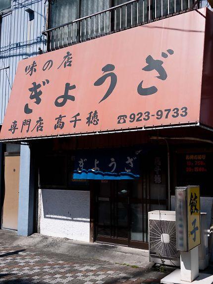 沼津 高千穂 店の外観