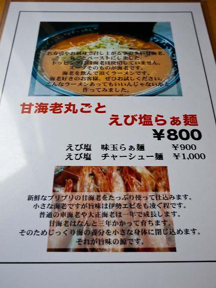 らぁ麺屋まるみ メニュー
