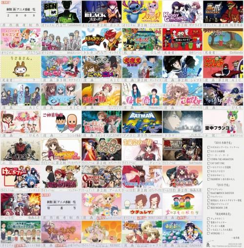 2009年秋開始予定のアニメ一覧