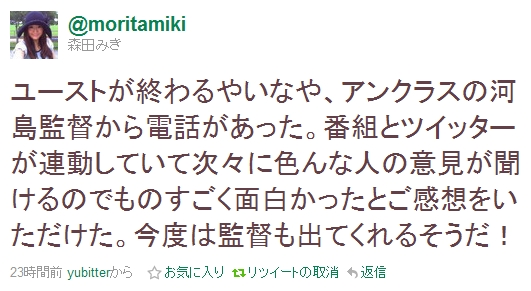 森田さんのツイート