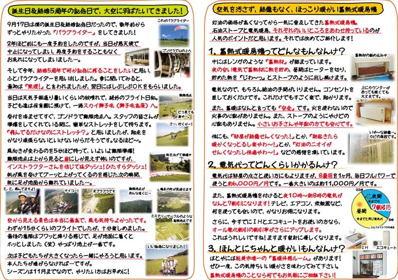 1110ニュースレター(裏)_s