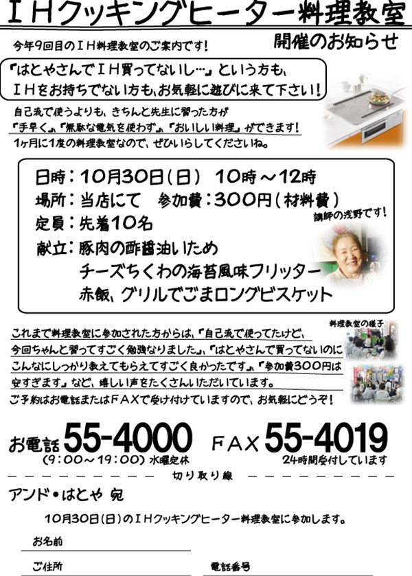 1110ニュースレター(IH料理教室)_s