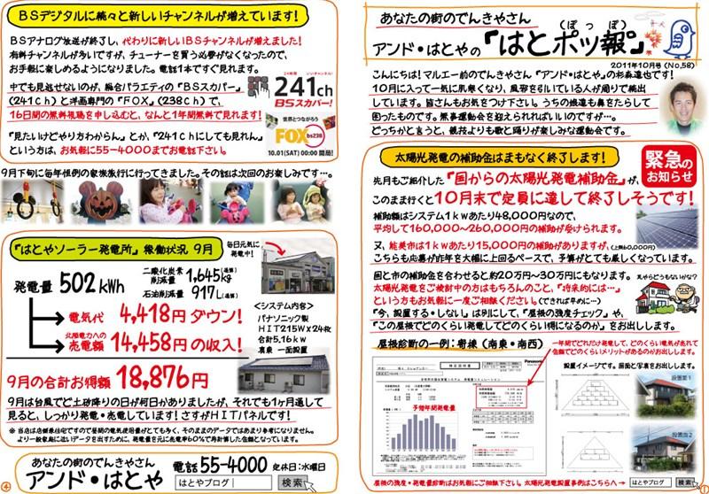 1110ニュースレター(表)_s