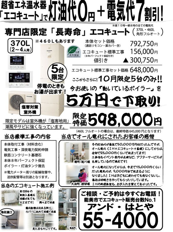 1110ニュースレター(エコチラシ)_s