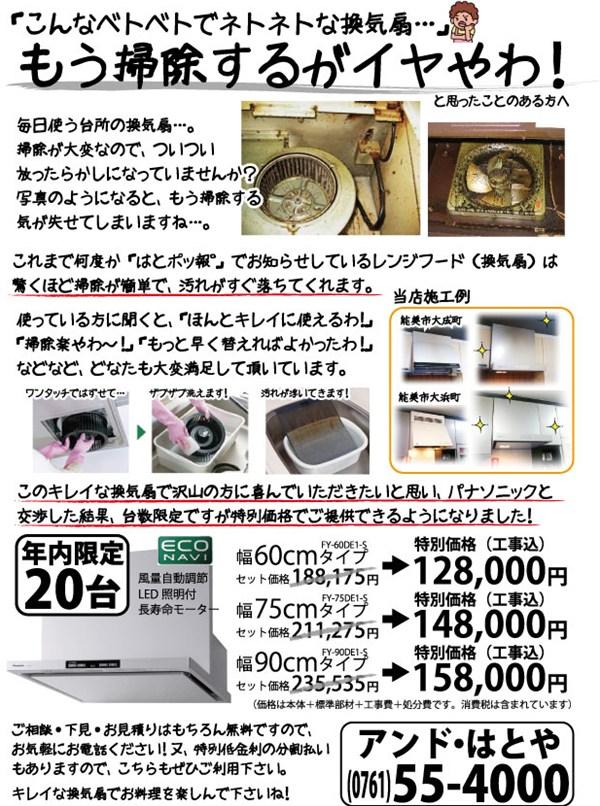 1110ニュースレター(レンジフード)_s