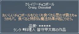 クレイジーチョコボール2