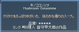 キノココンソメ2
