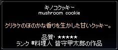 キノコクッキー2
