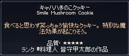 キャハハきのこクッキー2