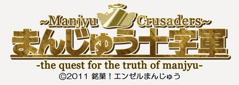 まんじゅう十字軍タイトルロゴ