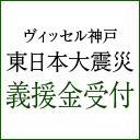ヴィッセル神戸 東北地方太平洋沖地震義援金受付