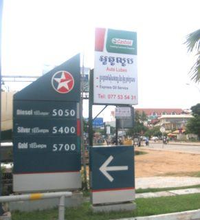 ガソリン5400_0910