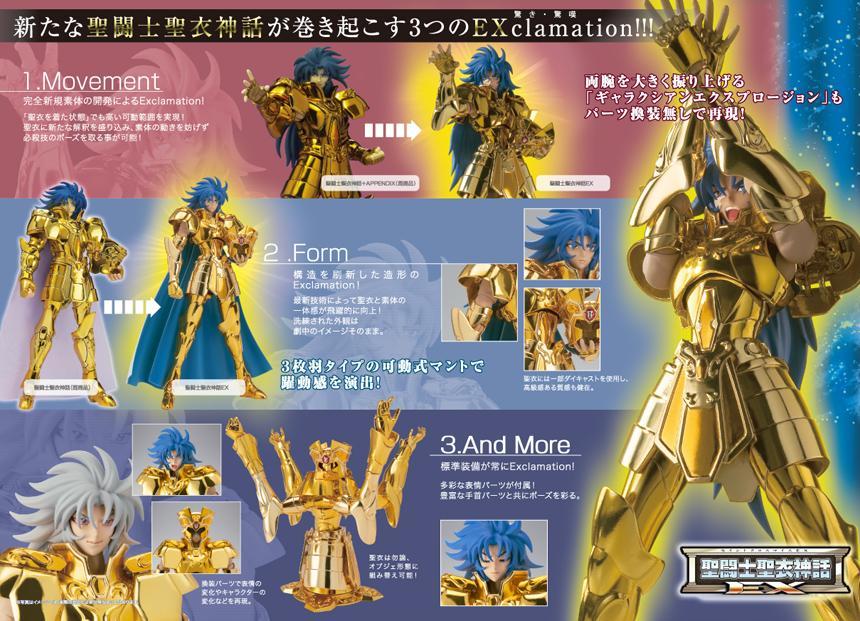 聖闘士聖衣神話EXジェミニサガ1