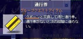 703kanikue2.jpg