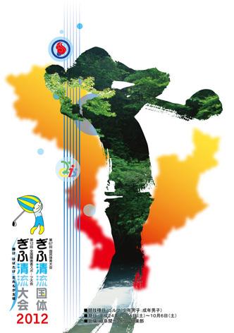ゴルフポスター
