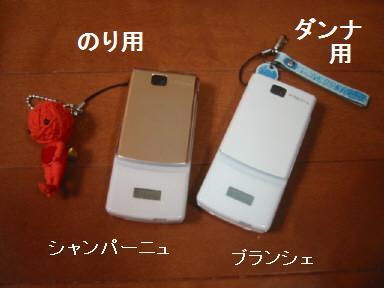 ニュー携帯