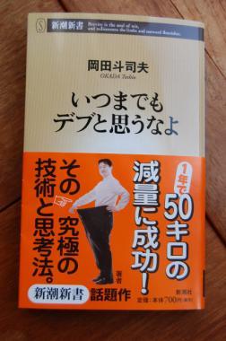痩せる本!