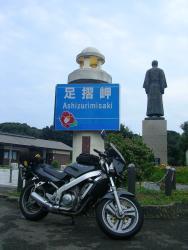 20080914asizuri-2.jpg