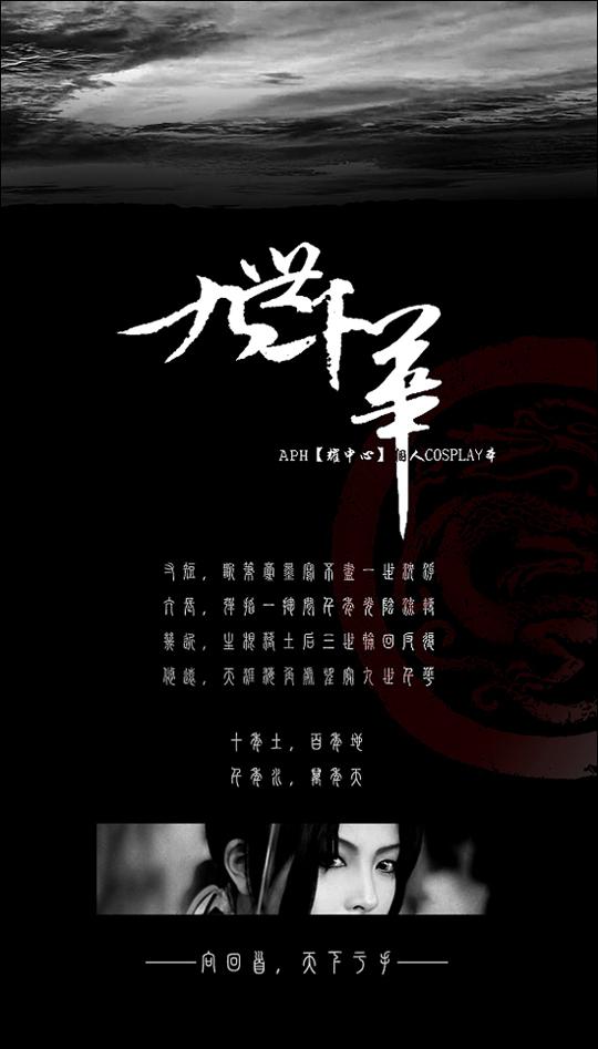 帮魂魂宣传~~【九世千華】APH王耀中心COSPLAY本 - 追三爷 -