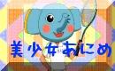 にほんブログ村 アニメブログ 美少女アニメへ