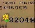 DVC00082  蒼天MAX レシート