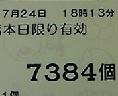 DVC00113  甘蒼天レシート(7・24)