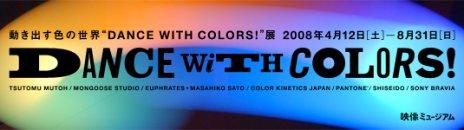 """動き出す色の世界""""Dance with Colors!""""展"""