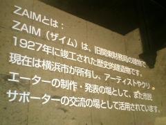 入り口に書かれていた ZAIM についての説明文