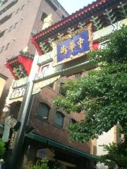 玄武門於横浜中華街