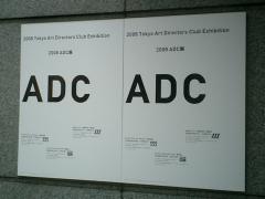 2008ADC展 1
