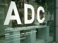 2008ADC展 2
