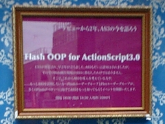 Flash OOP Japan イベント 2008 4